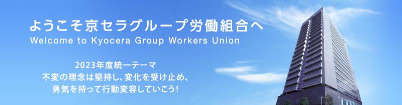 ようこそ京セラ労働組合へ Welcome to Kyocera Workers Union